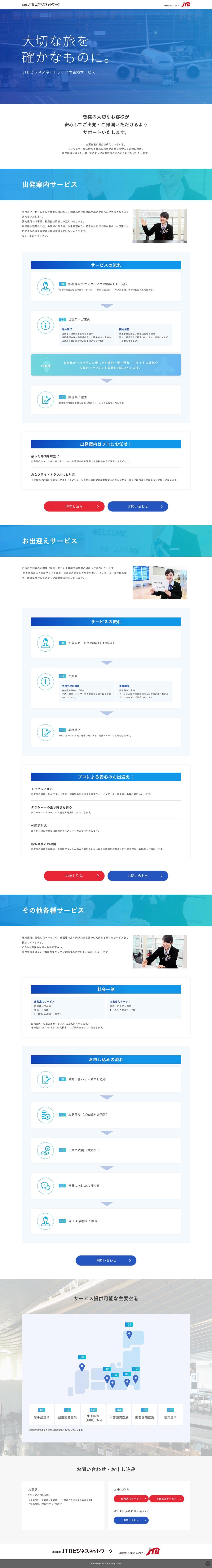 株式会社JTBビジネスネットワーク 空港事業