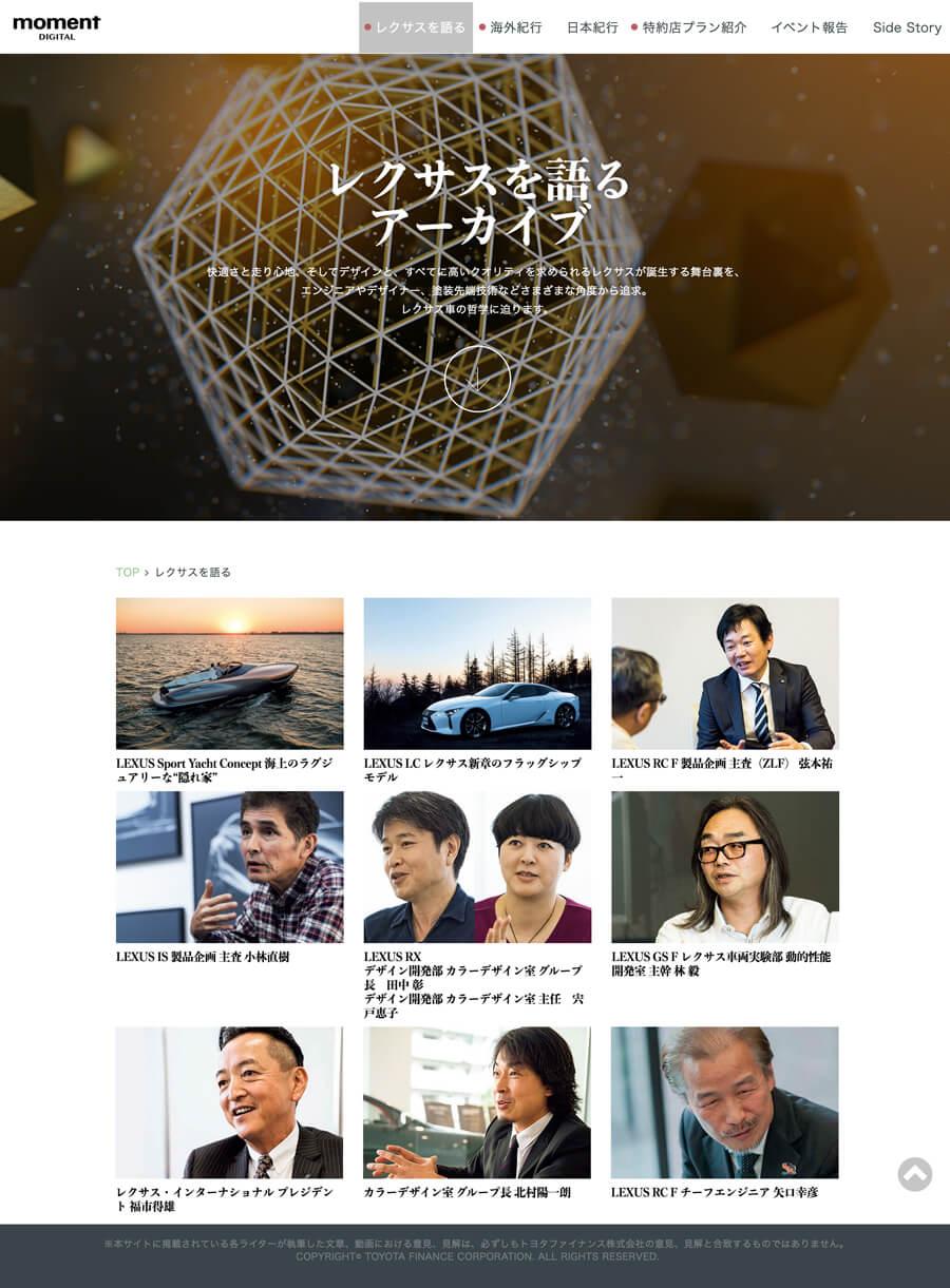 レクサスカード会員WEBマガジン モーメントデジタル