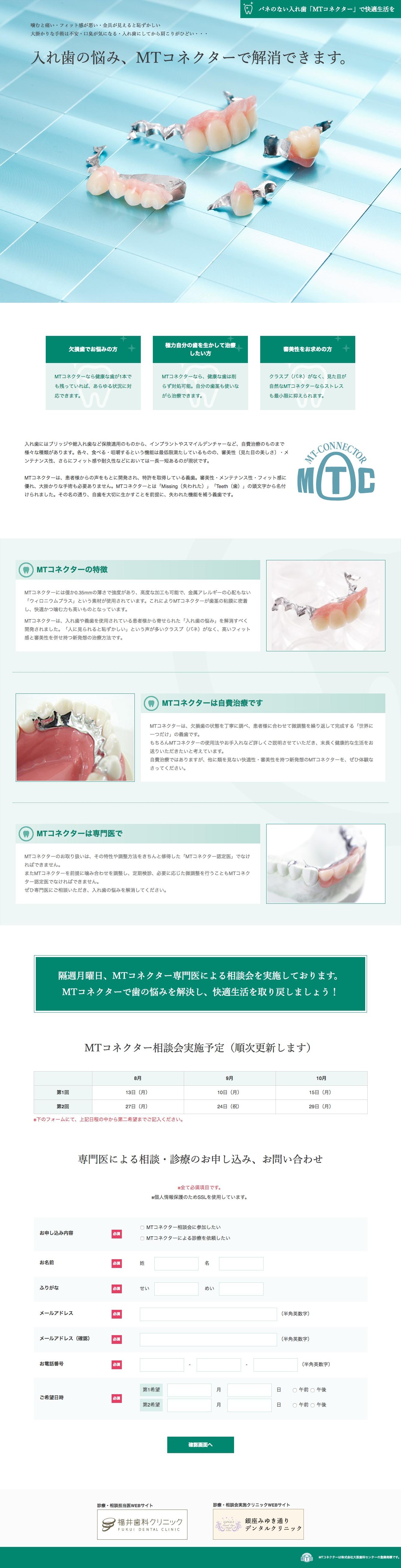 福井歯科MTC