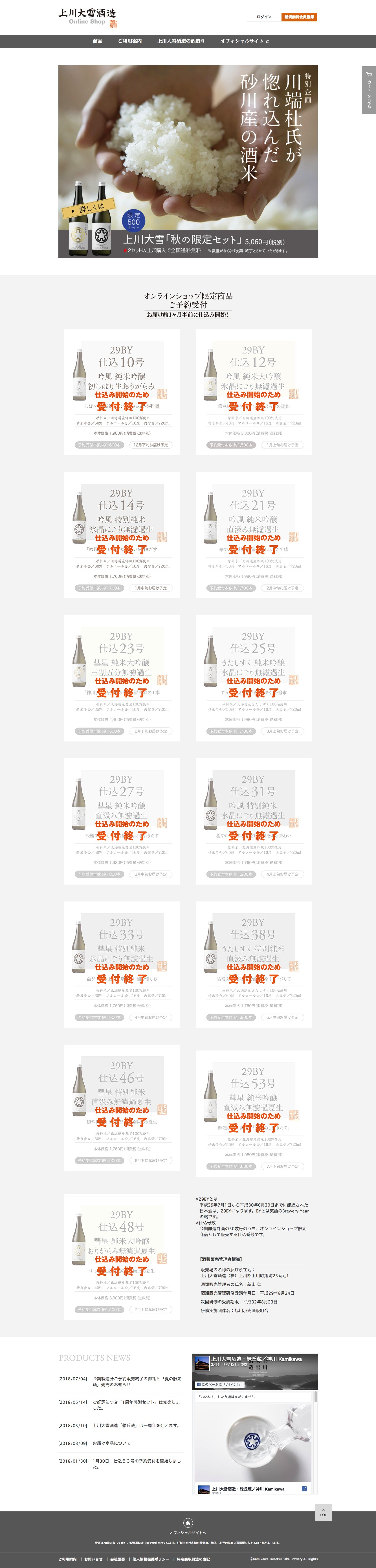 上川大雪酒造