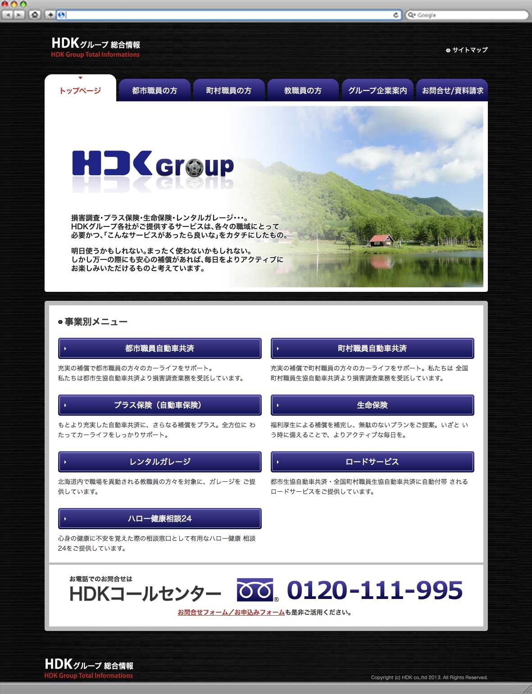 HDKグループ総合情報