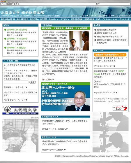 北海道大学 知的財産本部