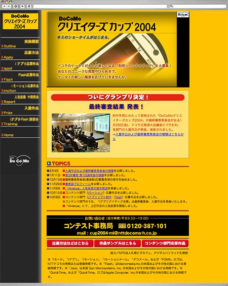 DoCoMo クリエイターズカップ 2004