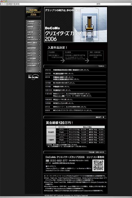 DoCoMo クリエイターズカップ 2006