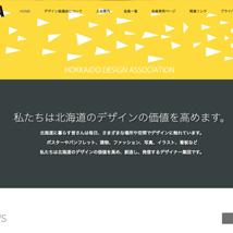 デザイン協議会