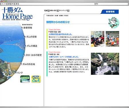 十勝ダムHOME PAGE