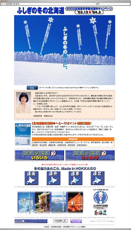 ふしぎの冬の北海道
