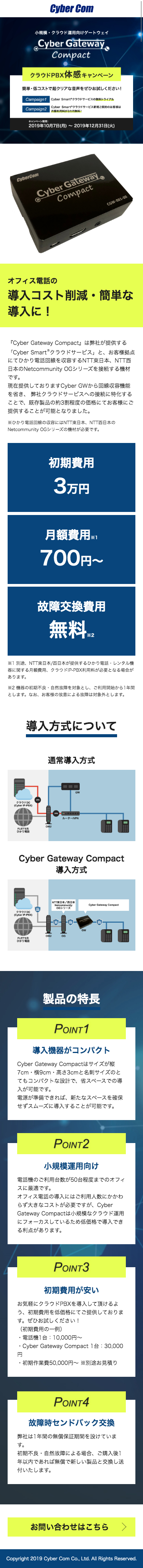 Cyber Gateway Compact