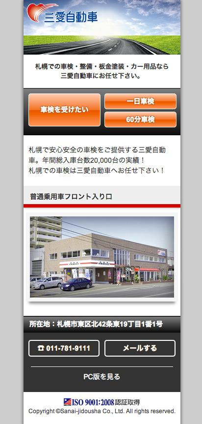 三愛自動車