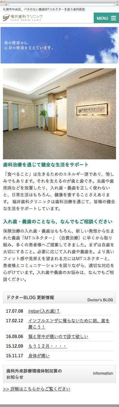 福井歯科クリニック