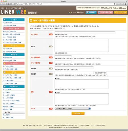 LINER WEB 管理画面