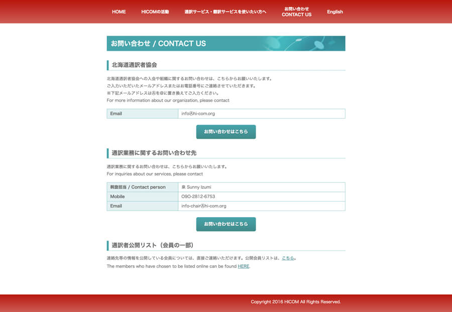 北海道通訳者協会
