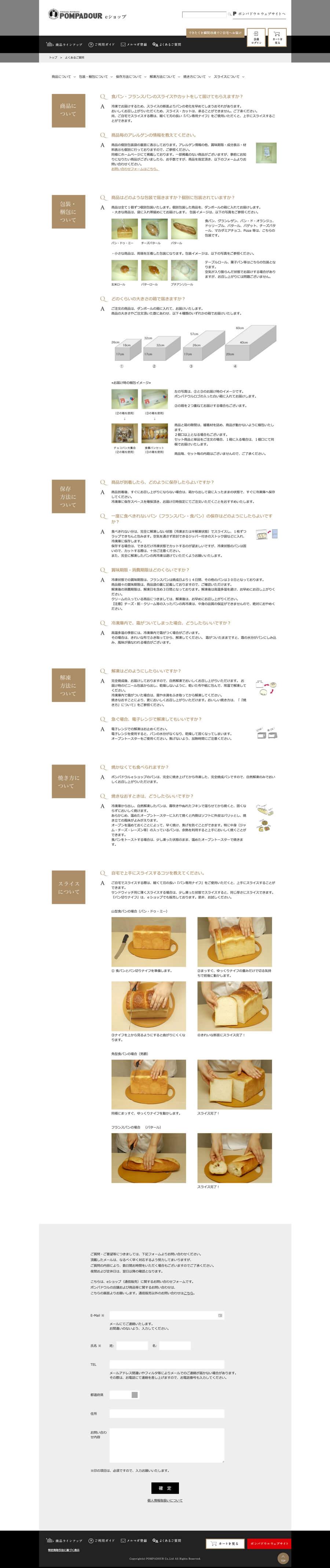 横浜元町で生まれた焼き立てパンのお店 ポンパドウル(ECサイト)